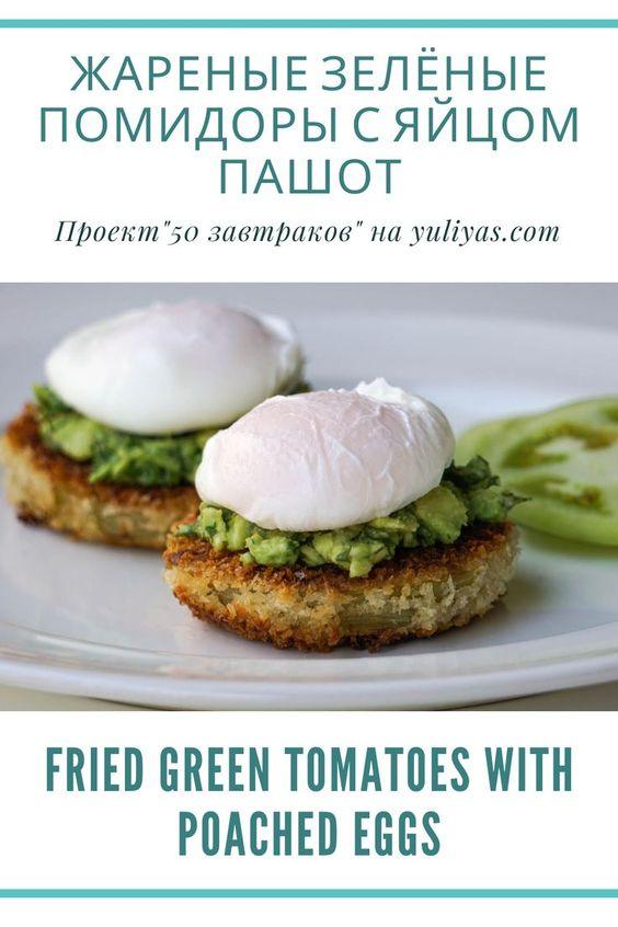 жареные зеленые помидоры fried green tomatoes